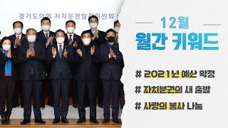 경기도의회 월간 키워드 12월 편