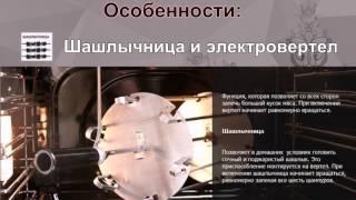 видео Духовой шкаф электрический GEFEST ДА 622-01