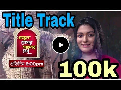 Bajlo Tomar Alor Benu (Serial ) | Full Song | Anweshaa | Bangla Serial 2018