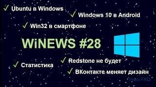 WiNEWS №28: новости Windows 10 Anniversary