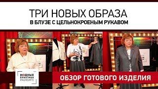 Обзор готового изделия. Блуза с цельнокроеным рукавом и подкройным бочком. Три стильных образа.