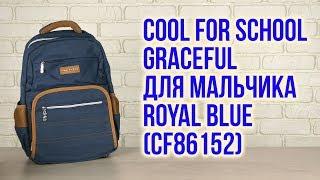 Розпакування Сool For School 401 16 Graceful для хлопчика Royal Blue CF86152