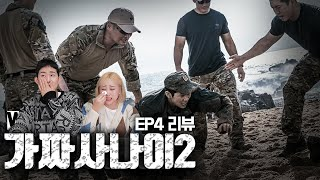 SUB) 가짜사나이 ep4 말하지못한 속마음..6번 손민수 리뷰! Toy soldiers2 ep4 review with Crying girlfriend