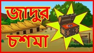 জাদুর চশমা | The Magical Glasses | Moral Stories For Kids | Maha Cartoon TV XD Bangla
