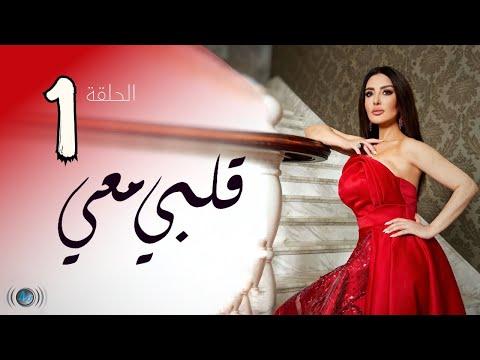 Episode 01 - Galbi Maai | الحلقة الأولي - مسلسل قلبي معي motarjam