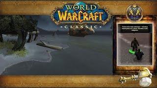 World of Warcraft: Classic - Темные берега: Дары моря