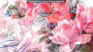Скачать 8 марта под музыку Детские песни Песня про бабушку и маму на 8 мартаминус Picrolla