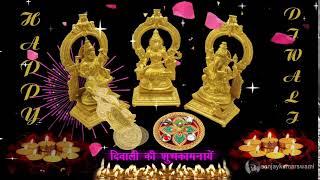 दिपावली की शुभ कामनाएं ! Happy Diwali Wishes !
