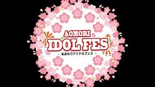 あおもりアイドルフェス2016 01-Marble 02-GMU 03-まさかりガールズ5 0...