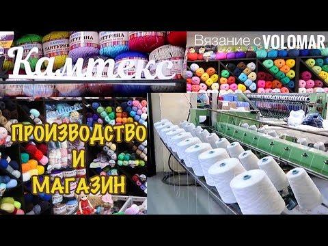 видео: ПРЯЖА КАМТЕКС // ПРОИЗВОДСТВО И РОЗНИЧНЫЙ МАГАЗИН
