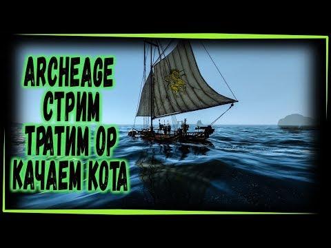 ARCHEAGE ЕЖИ И ДОКАЧИВАЕМ КОТА СЕРВЕР КОРВУС НУ - СТРИМ 1440