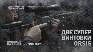 Новые крутые российские снайперские винтовки ORSIS, которые могут изменить всё: K15 и F17