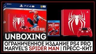 Самая красивая консоль на моей памяти! PS4 Pro SPIDER-MAN EDITION И ПРЕСС-КИТ | АНБОКСИНГ