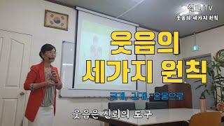 [강경란의 실크 TV] 국민연금 노후준비 전문강의 / …
