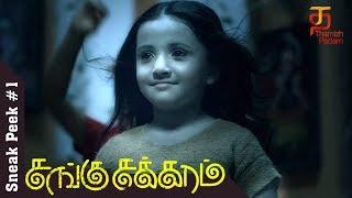Sangu Chakkaram Tamil Movie | Sneak Peek #1 | Dhilip Subbarayan | Gheetha | Maarison | Thamizh Padam