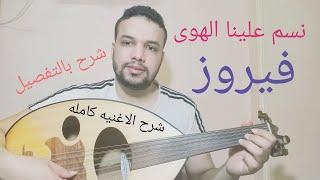 تعليم عزف عود اغنية نسم علينا الهوى - فيروز - كامله صولفيج بطريقه سهله للمبتدئين