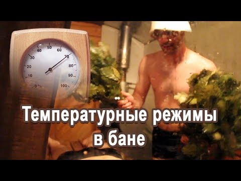 Температурные режимы в бане