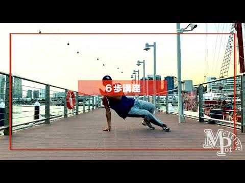 6歩(シックスステップ)講座 ブレイクダンス初心者がはじめに覚えるフットワーク