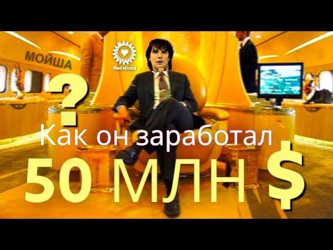 Клип Нэнси - Мойша