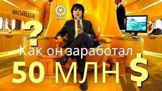NENSI / Нэнси - Мойша Сказка для Взрослых (COMEDY menthol style)