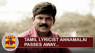Tamil lyricist Annamalai passes away | Thanthi TV