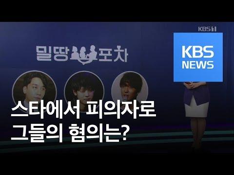 승리·정준영·최종훈…어떤 혐의, 어떤 처벌? / KBS뉴스(News)