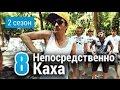 Непосредственно Каха 2-й сезон 8-я серия