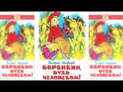 Мультфильм валерий медведев баранкин будь человеком