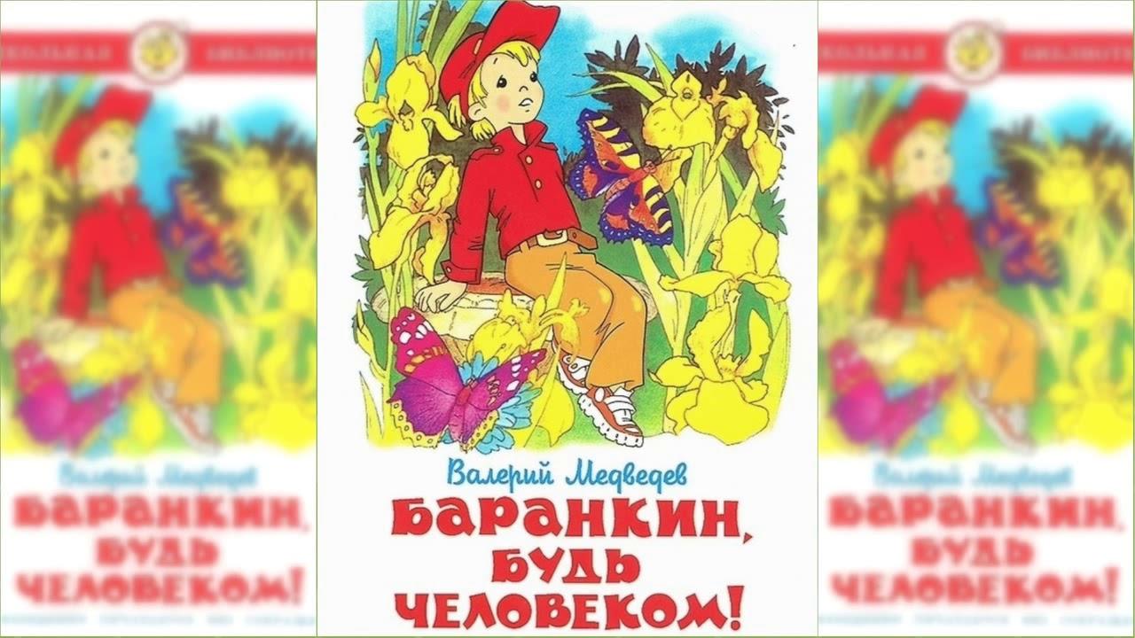 Баранкин, будь человеком, Валерий Медведев аудиосказка слушать