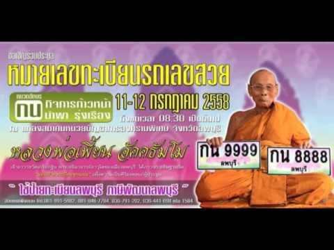 รถแห่นครสวรรค์ 084 4944294 ชุดประมูลหมายเลขทะเบียนสวยขนส่งจังหวัดลพบุรี