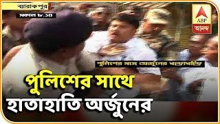 অশান্ত বারাকপুর: কেন্দ্রীয় বাহিনীর সামনেই রাজ্য পুলিশের সাথে হাতাহাতি অর্জুনের   ABP Ananda