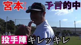 宮本コーチの予言的中!投手陣がキレッキレ!