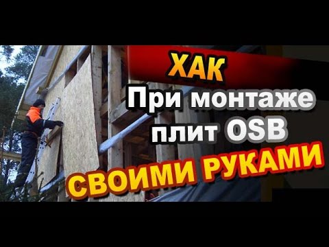 Вариант герметизации стыков OSB платформы каркасника - YouTube