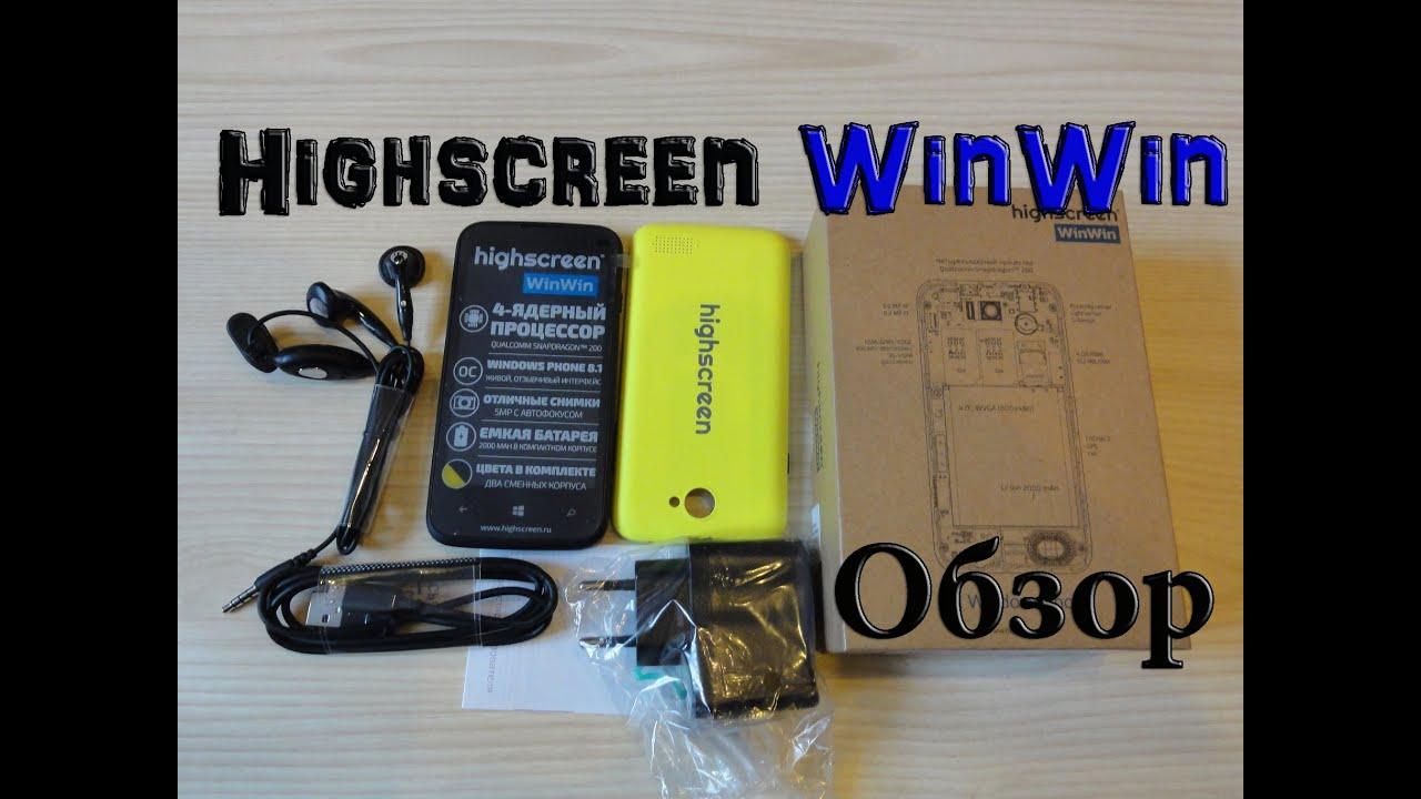 Обзор Highscreen WinJoy и WinWin: яркий и доступный Windows