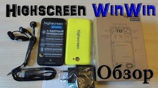 Highscreen WinWin Обзор смартфона убийца Нокии