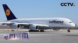 [中国新闻] 英航与德国汉莎公司取消飞往开罗航班 | CCTV中文国际