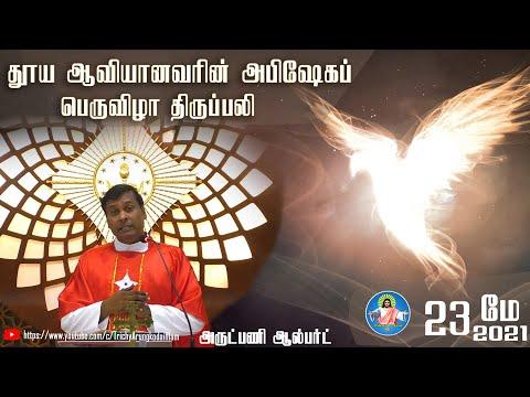 23-05-2021 | தூய ஆவியானவரின் அபிஷேகப் பெருவிழா திருப்பலி | Rev.Fr.Albert| Trichy Arungkodai illam.