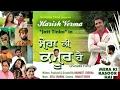 Download Mera ki kasoor MP3 song and Music Video