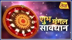 Shubh Mangal Savdhaan: Daily Horoscope   April 8, 2018   7:30 AM