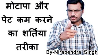 Motapa pet kam karne ke upay  in hindi gharelu nuskhe  yoga  tips  diet kaise tarike