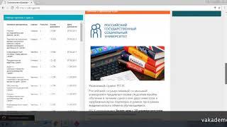 Дистанционное обучение в РГСУ | Личный кабинет РГСУ (rgsu.net, sdo.rgsu.net)