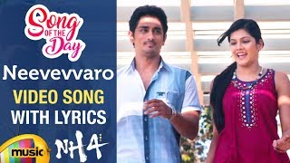Song of the Day | Neevevvaro Video Song With Lyrics | Telugu New Melody Songs 2017 | Mango Music