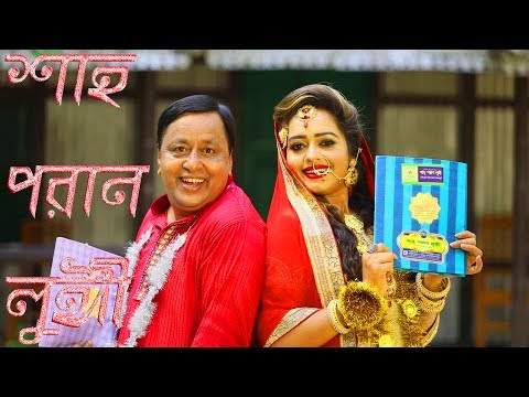 Bangla TVC | Shahporan Lungi HD 2017