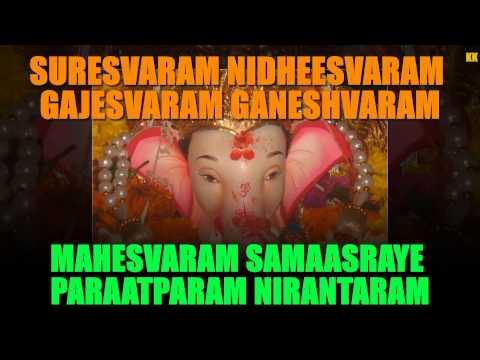 Ganesha PanchaRatnam with Lyrics- Anu Mohan