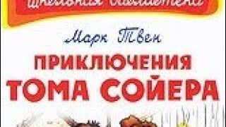 Про книгу Том Сойер, Марк Твен
