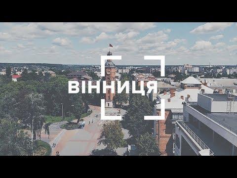 Вінниця. Blog 360