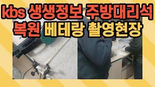 kbs 생생정보 주방대리석복원 베테랑 촬영현장 공개