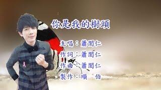 蕭閎仁 你是我的樹頭 KTV左伴右唱