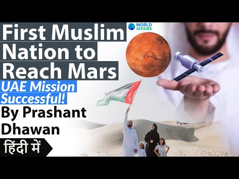 First Muslim Nation to Reach Mars Hope Mars Mission by UAE is a Success #Hope #UAE #Mars #UPSC