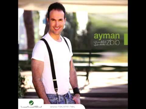 bahebak wallah - ayman zbib mp3